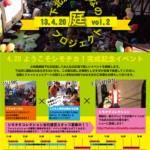 みんなの庭プロジェクトvol.2 ~ようこそシモチカ!完成記念イベント~(withシモキタコレクション)