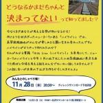 2013年11月28日開催。みんなとのしゃべり場!@ヴィレッジヴァンガード下北沢店
